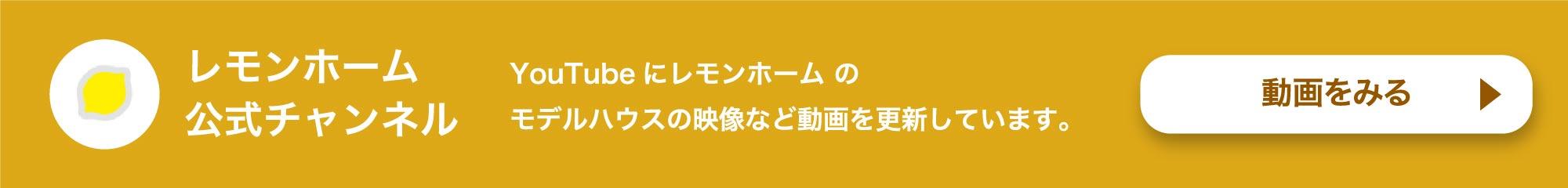 レモンホーム公式チャンネル