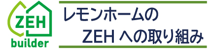 レモンホームのZEHへの取り組み