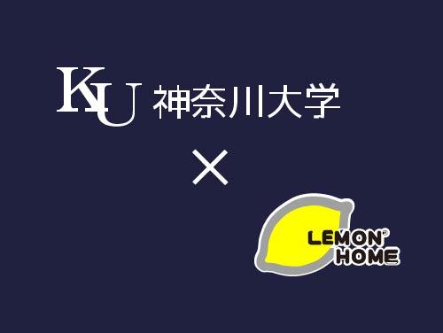 「神奈川大学」との合同コンペ開催