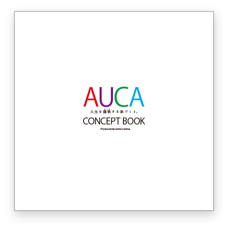 AUCA高性能住宅コンセプトブック