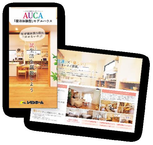 「宿泊体験型」モデルハウスパンフレット