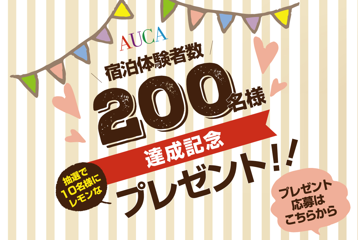 【湘南ナビ企画】AUCAご宿泊「200名様」記念プレゼント